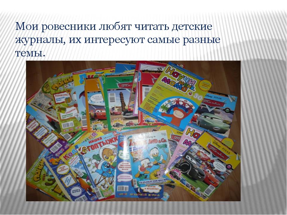 Мои ровесники любят читать детские журналы, их интересуют самые разные темы.