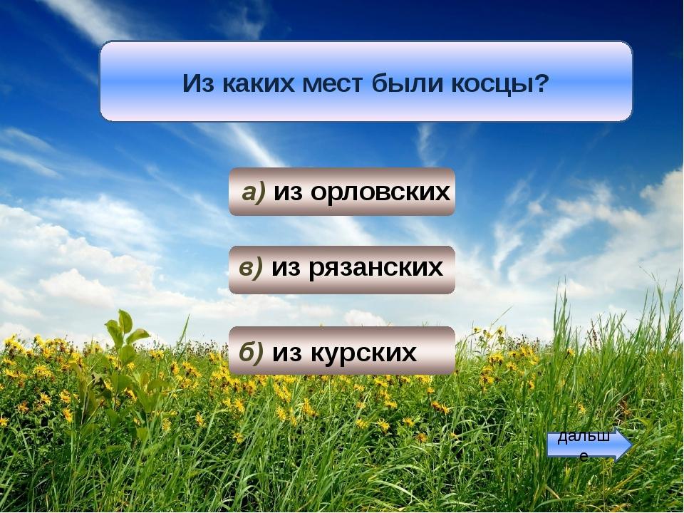 Из каких мест были косцы? дальше а) из орловских в) из рязанских б) из курских