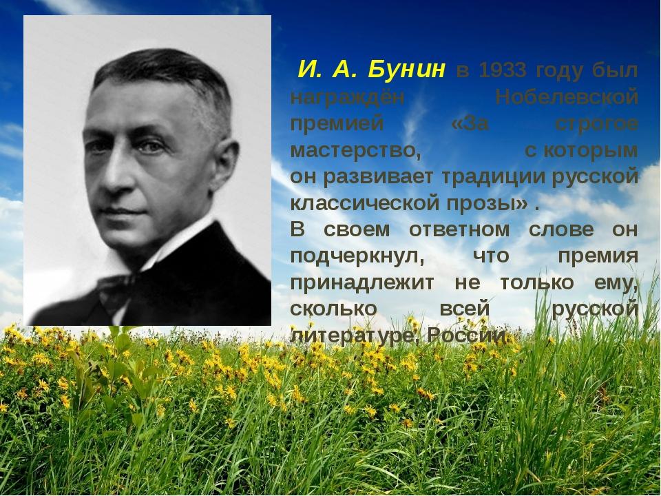 И. А. Бунин в 1933 году был награждён Нобелевской премией «За строгое мастер...