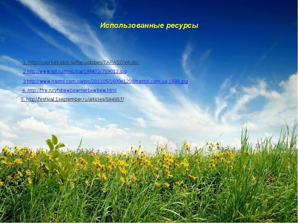 Использованные ресурсы 1. http://uobrbes.okis.ru/file/uobrbes/TARASOVA.doc 2...