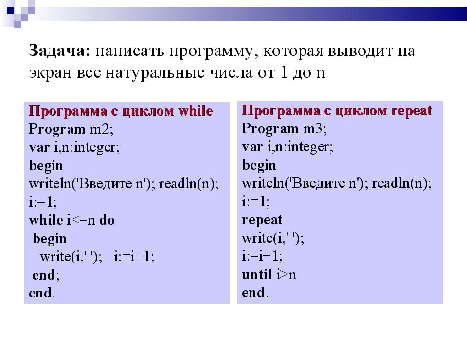 Решение задач в pascal с while программа чтобы решить задачу