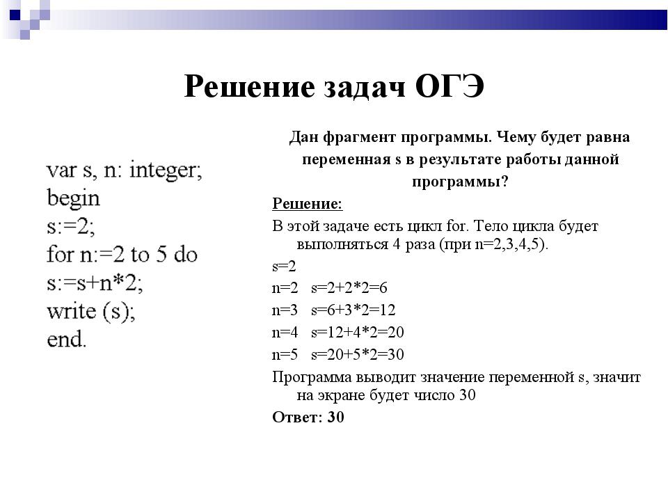 Задачи по программированию циклы с решениями паскаль онлайн решебник 6 класс решение задач онлайн