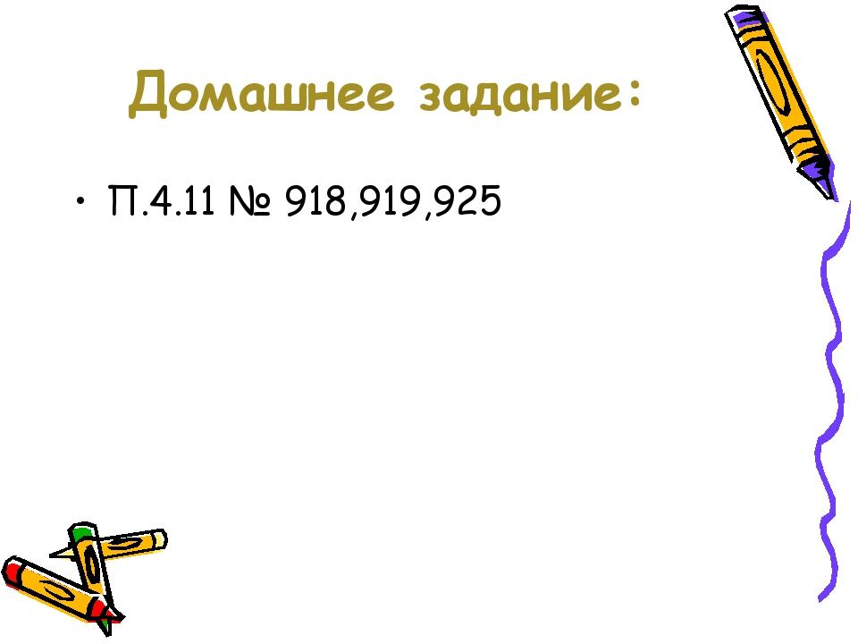 Домашнее задание: П.4.11 № 918,919,925