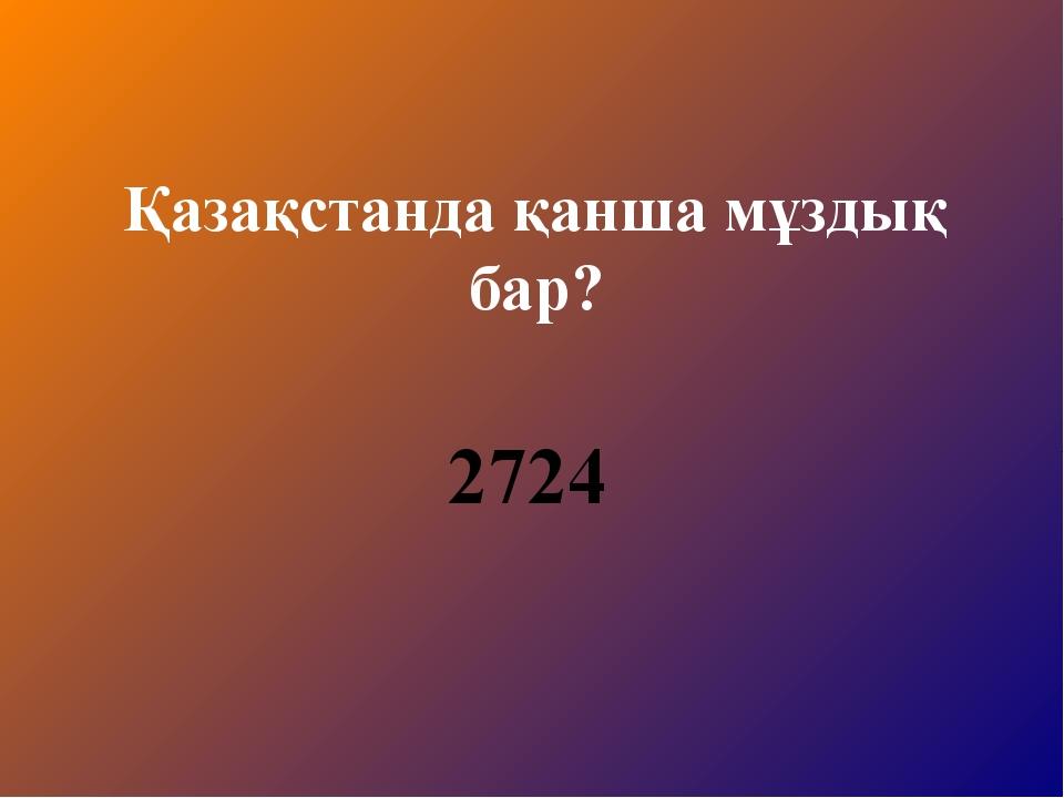 Қазақстанда қанша мұздық бар? 2724