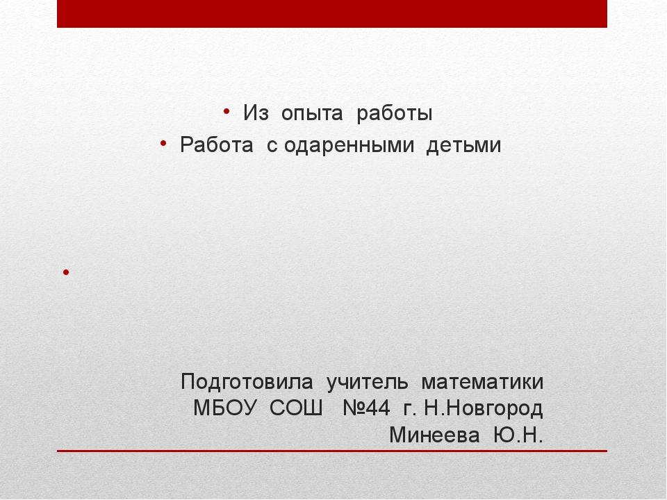 Подготовила учитель математики МБОУ СОШ №44 г. Н.Новгород Минеева Ю.Н. Из опы...