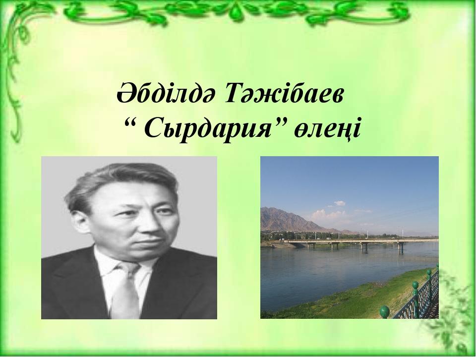 """Әбділдә Тәжібаев """" Сырдария"""" өлеңі"""