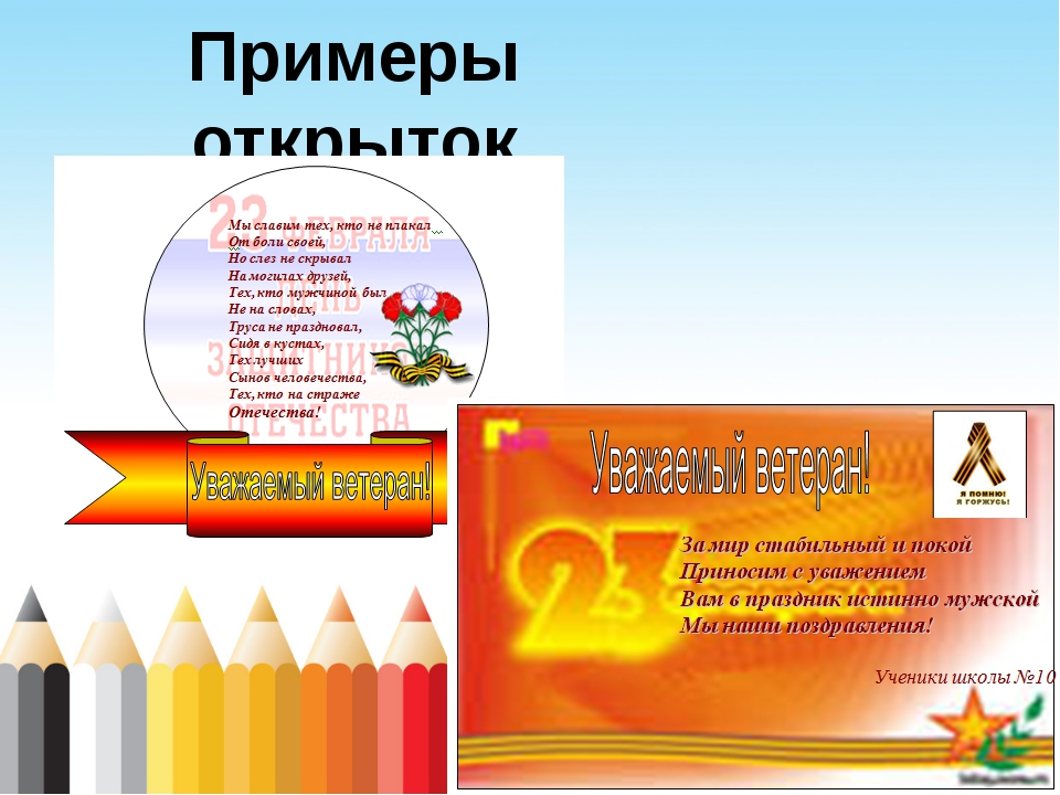 Примеры открыток