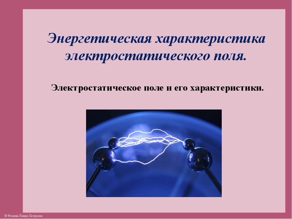 Энергетическая характеристика электростатического поля. Электростатическое по...