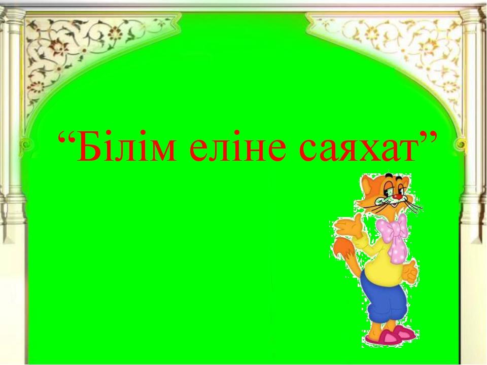 """""""Білім еліне саяхат"""""""