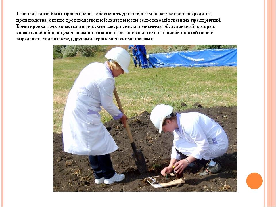 Главная задача бонитировки почв - обеспечить данные о земле, как основные сре...