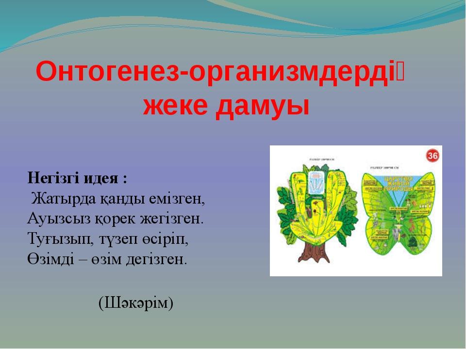 Онтогенез-организмдердің жеке дамуы Негізгі идея : Жатырда қанды емізген, Ауы...