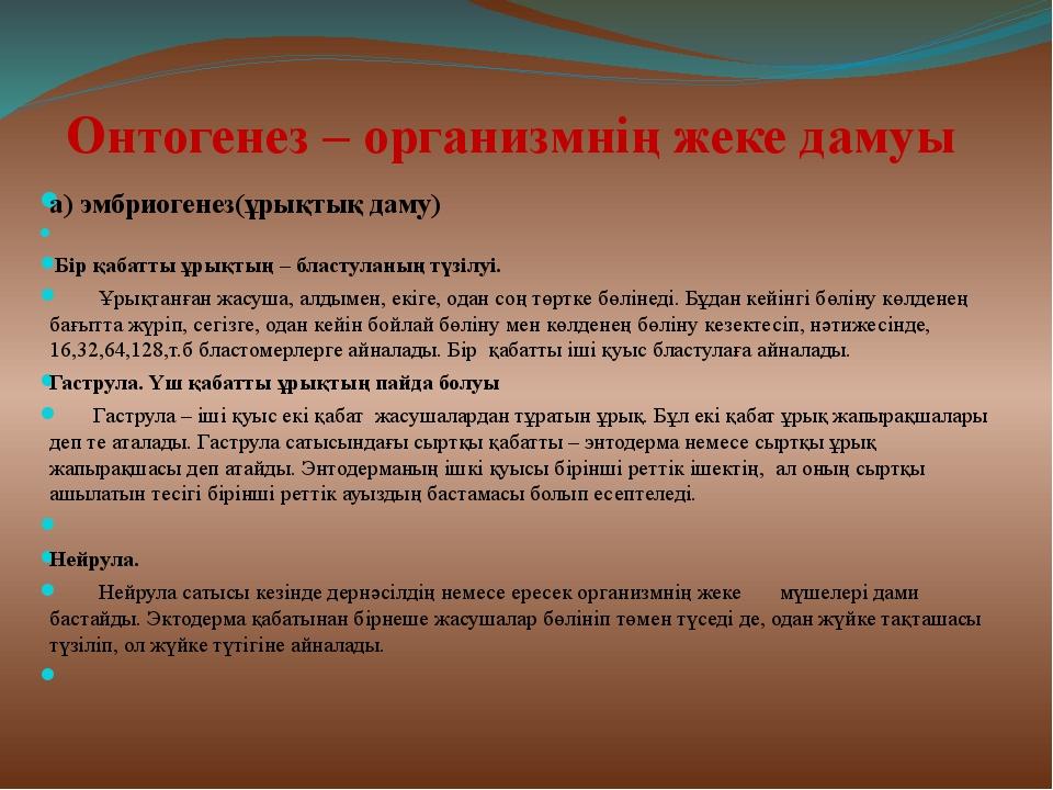 Онтогенез – организмнің жеке дамуы а) эмбриогенез(ұрықтық даму) Бір қабатты...