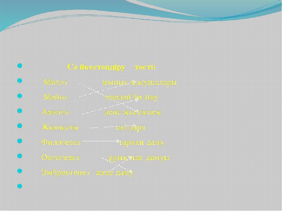 Сәйкестендіру тесті: Митоз жыныс жасушалары Мейоз тікелей бөліну Амитоз д...