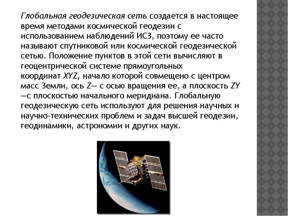 Глобальная геодезическая сетьсоздается в настоящее время методами космическо...