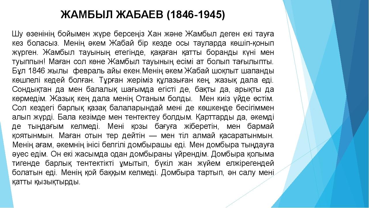 ЖАМБЫЛ ЖАБАЕВ (1846-1945) Шу өзенінің бойымен жүре берсеңіз Хан және Жамбыл д...