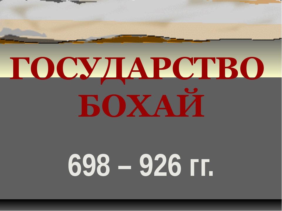 ГОСУДАРСТВО БОХАЙ 698 – 926 гг.