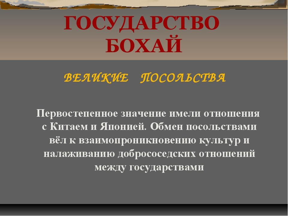 ГОСУДАРСТВО БОХАЙ ВЕЛИКИЕ ПОСОЛЬСТВА Первостепенное значение имели отношения...