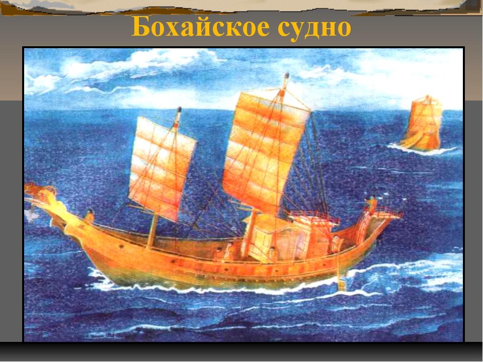 Бохайское судно