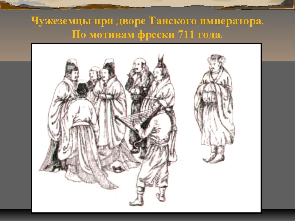 Чужеземцы при дворе Танского императора. По мотивам фрески 711 года.