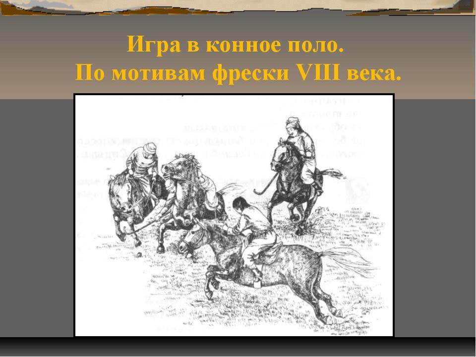 Игра в конное поло. По мотивам фрески VIII века.
