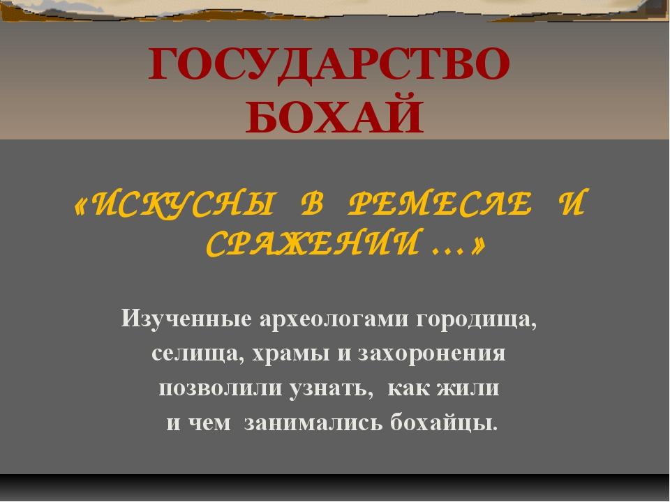 ГОСУДАРСТВО БОХАЙ «ИСКУСНЫ В РЕМЕСЛЕ И СРАЖЕНИИ …» Изученные археологами горо...