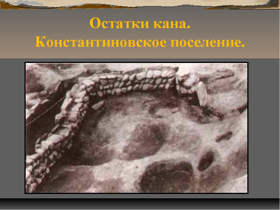 Остатки кана. Константиновское поселение.
