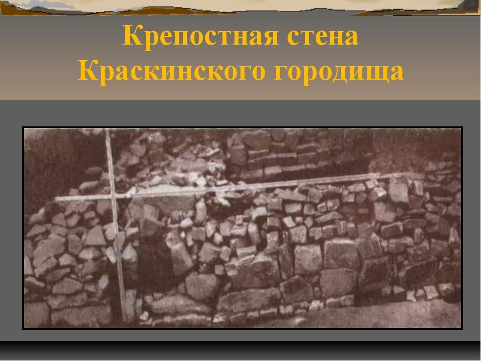 Крепостная стена Краскинского городища