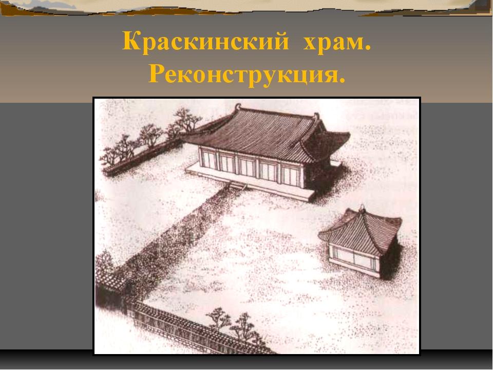 Краскинский храм. Реконструкция.