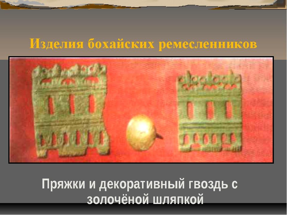 Изделия бохайских ремесленников Пряжки и декоративный гвоздь с золочёной шляп...