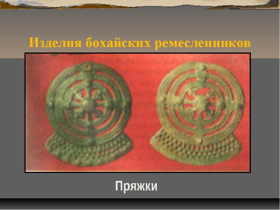 Изделия бохайских ремесленников Пряжки
