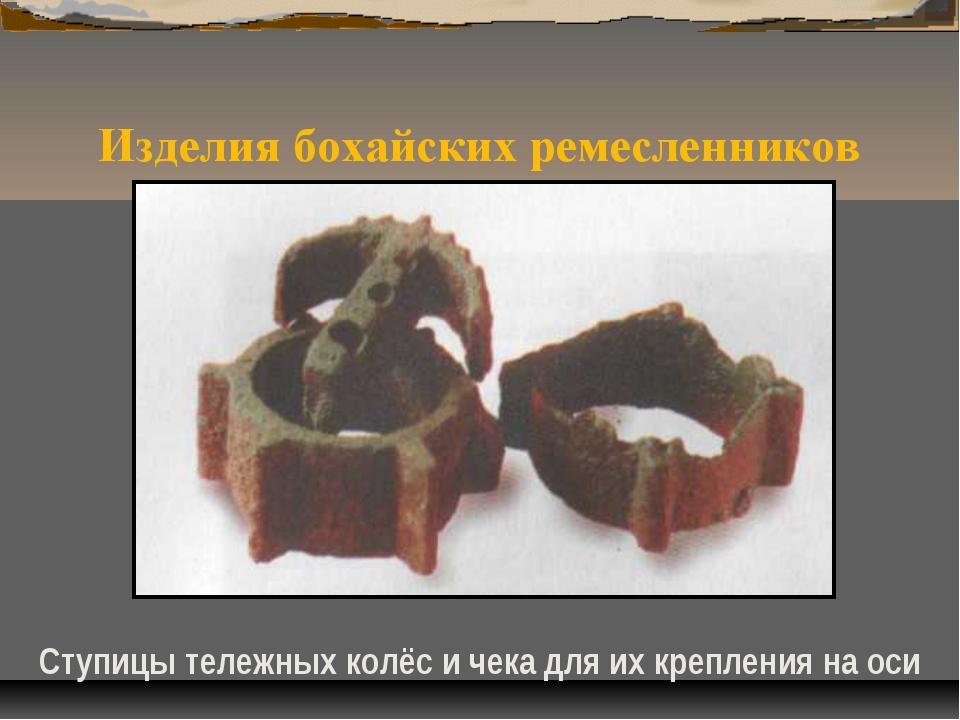 Изделия бохайских ремесленников Ступицы тележных колёс и чека для их креплени...