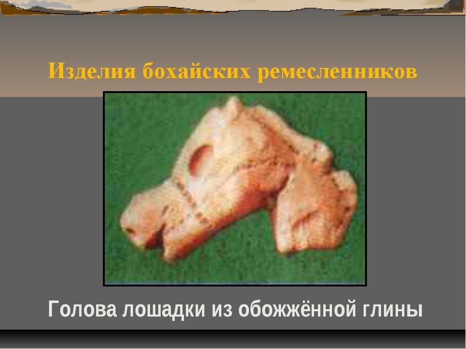 Изделия бохайских ремесленников Голова лошадки из обожжённой глины