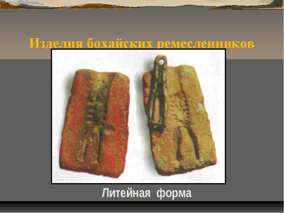 Изделия бохайских ремесленников Литейная форма