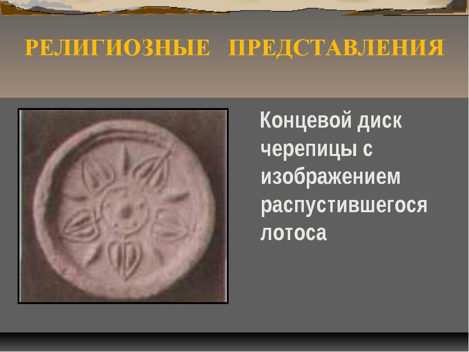 РЕЛИГИОЗНЫЕ ПРЕДСТАВЛЕНИЯ Концевой диск черепицы с изображением распустившего...