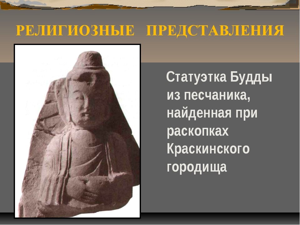 РЕЛИГИОЗНЫЕ ПРЕДСТАВЛЕНИЯ Статуэтка Будды из песчаника, найденная при раскопк...