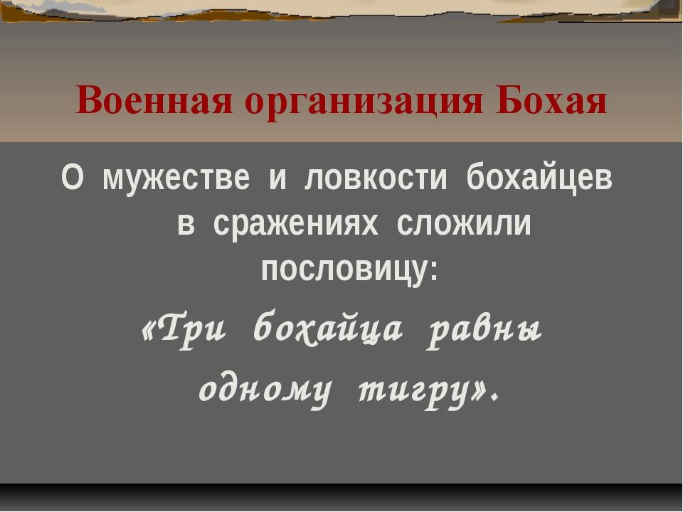 Военная организация Бохая О мужестве и ловкости бохайцев в сражениях сложили...