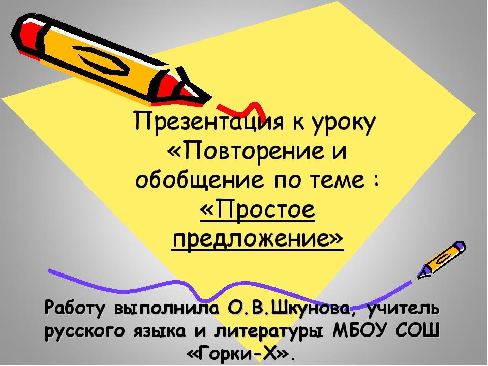 Работу выполнила О.В.Шкунова, учитель русского языка и литературы МБОУ СОШ «...