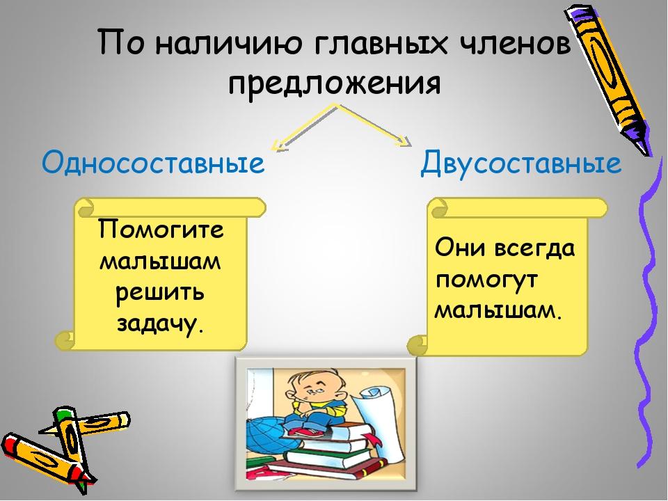 По наличию главных членов предложения Односоставные Двусоставные Помогите мал...