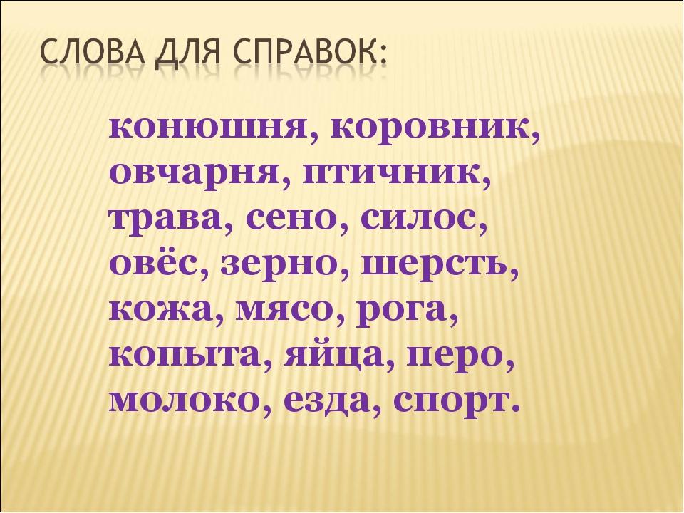 конюшня, коровник, овчарня, птичник, трава, сено, силос, овёс, зерно, шерсть,...