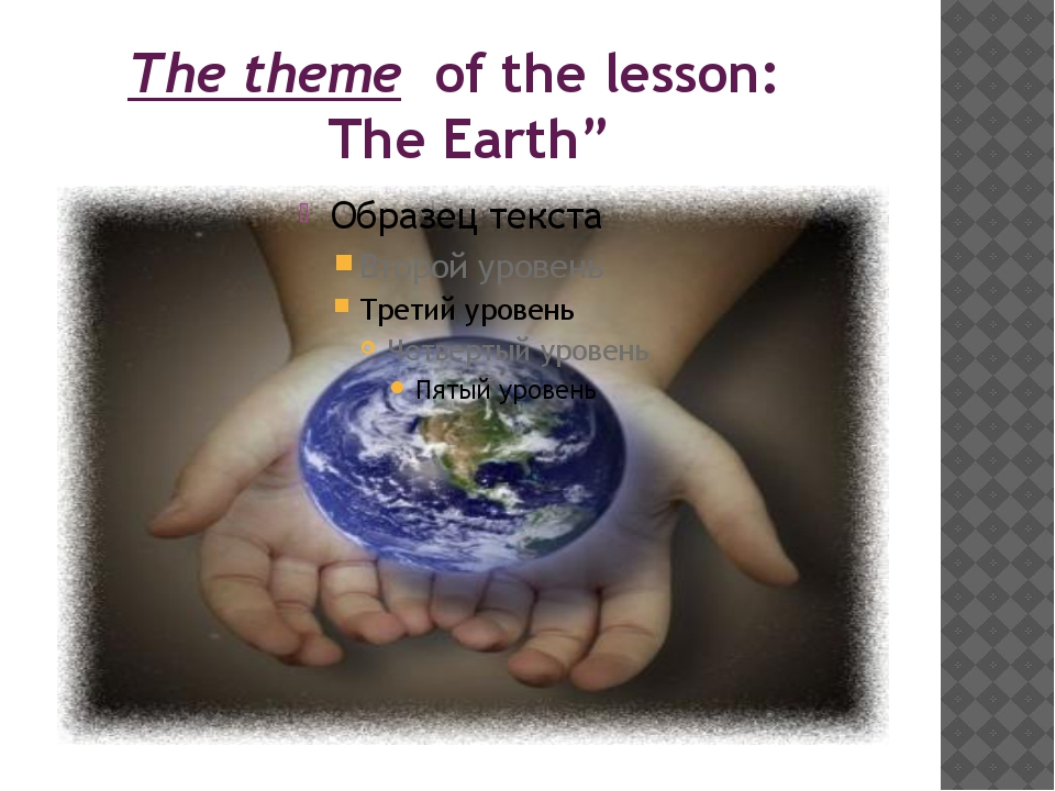 """The theme of the lesson: The Earth"""""""