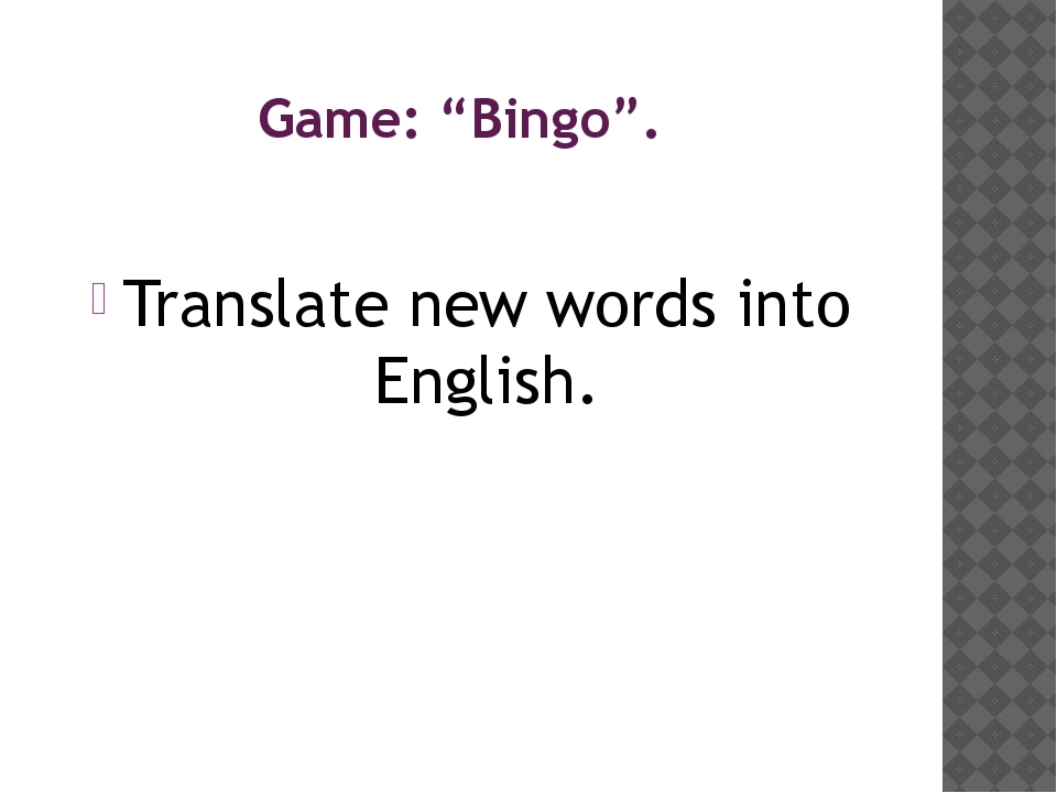 "Game: ""Bingo"". Translate new words into English."