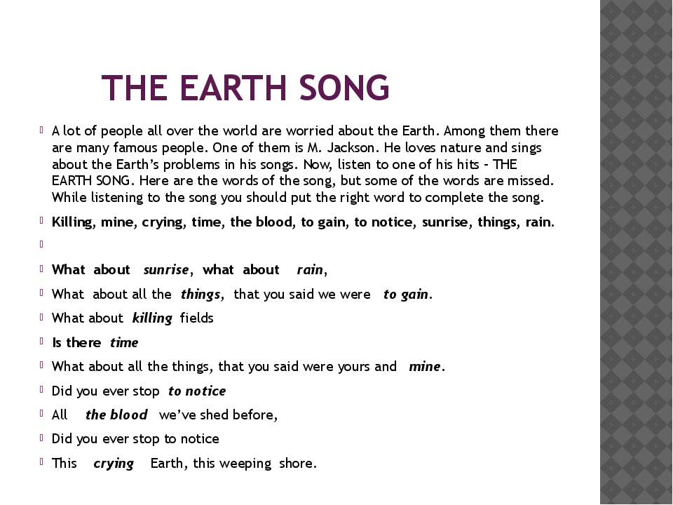 THE EARTH SONG A lot of people all over the world are worried about the Eart...