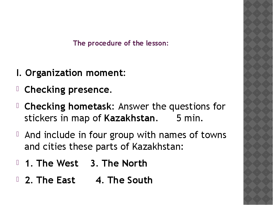 The procedure of the lesson: I. Organization moment: Checking presence. Chec...