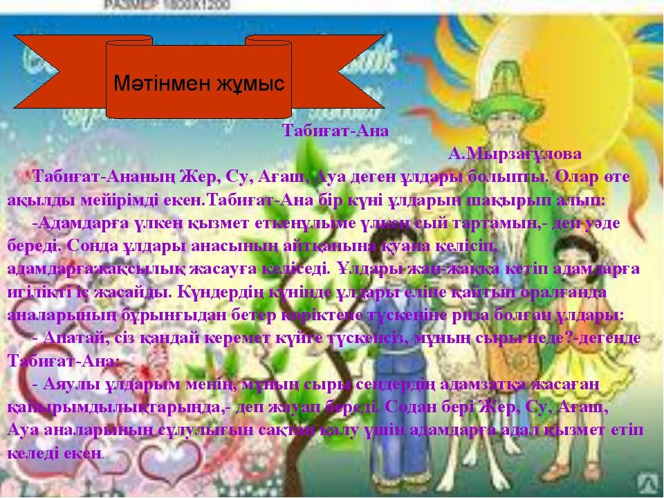 Табиғат-Ана А.Мырзағұлова Табиғат-Ананың Жер, Су, Ағаш, Ауа деген ұлдары бо...
