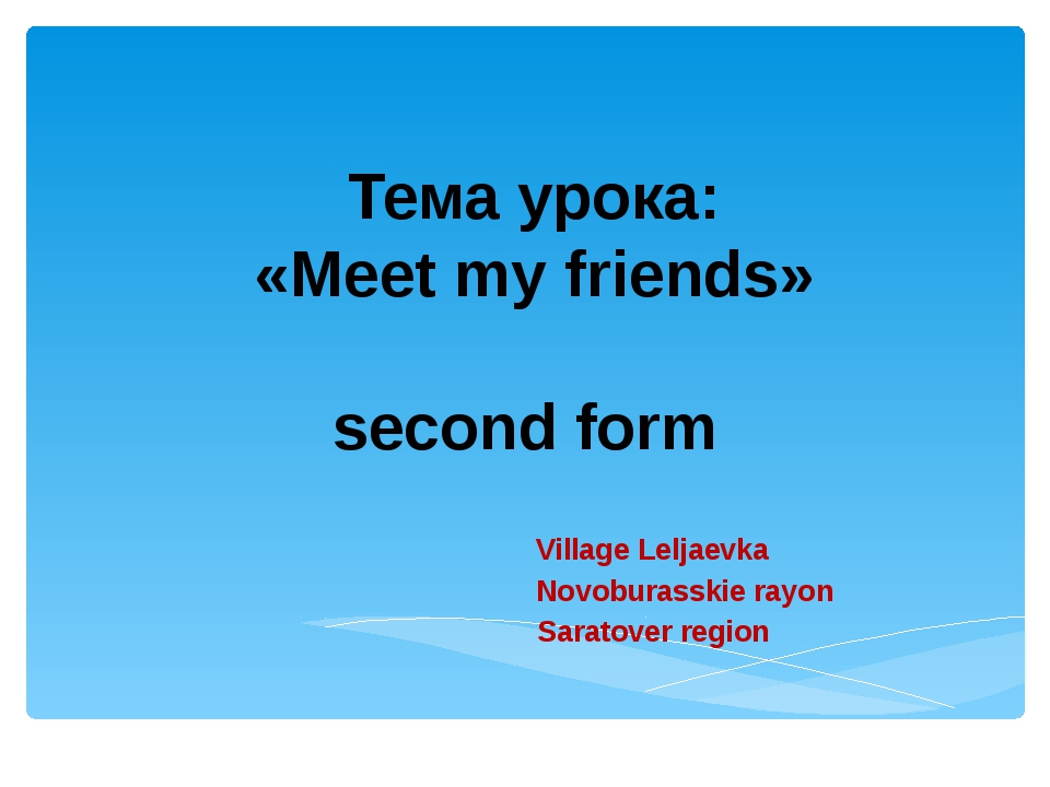 Тема урока: «Meet my friends» second form Village Leljaevka Novoburasskie ra...