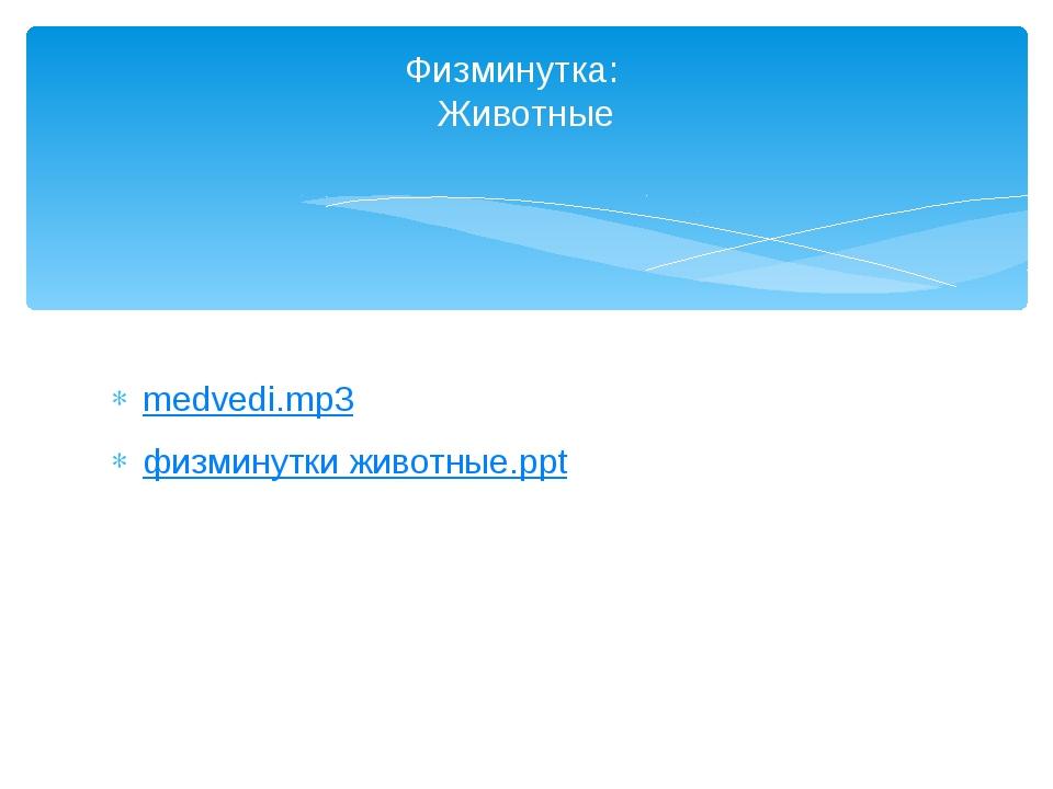 medvedi.mp3 физминутки животные.ppt Физминутка: Животные