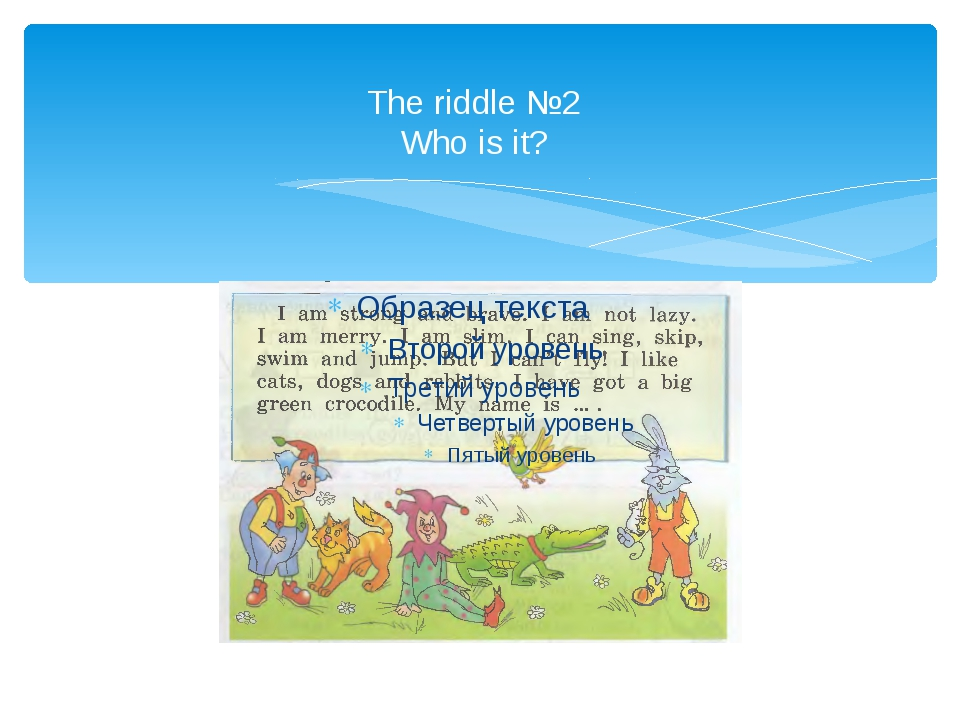 The riddle №2 Who is it?