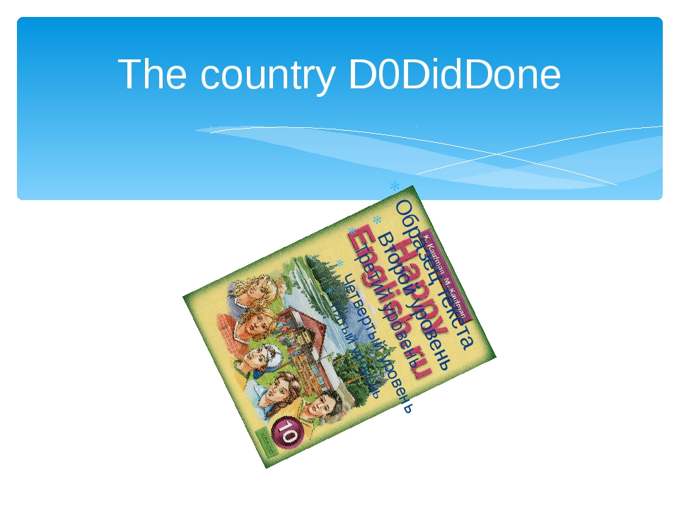 The country D0DidDone