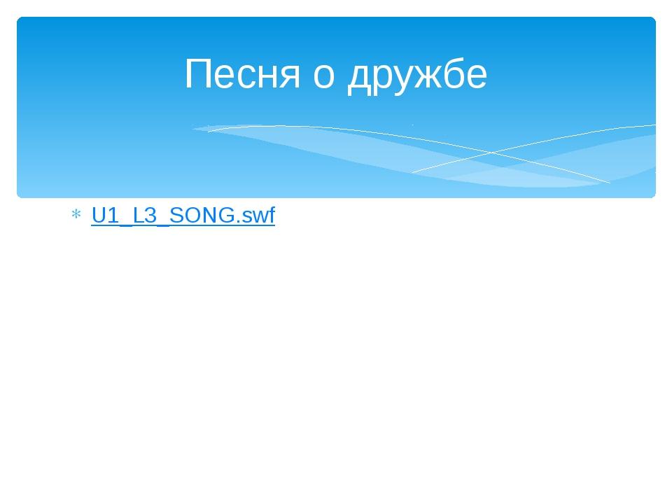 U1_L3_SONG.swf Песня о дружбе