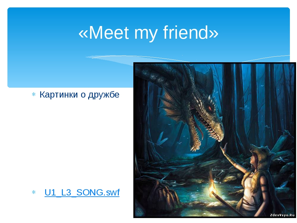 Картинки о дружбе U1_L3_SONG.swf «Meet my friend»